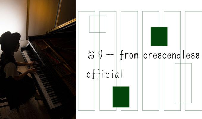 おりー from crescendless